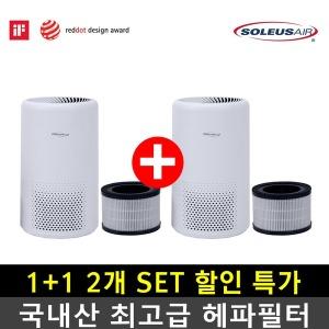 1+1 2개 SET AIR101AW 공기청정기 미세먼지 H13 원룸