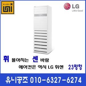 LG 휘센 인버터 냉난방기 냉온풍기 PW0831R2SR(23평형)
