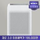 (최대 199000)위닉스 공기청정기 제로3.0 AZGE500-JWK