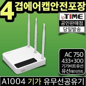 A1004 기가 와이파이공유기 무선 유무선 인터넷