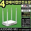 A2004NS-MU 기가 와이파이공유기 무선 유무선 인터넷