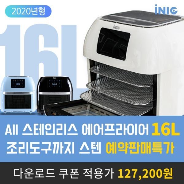 (쿠폰127200원)아이닉 스텐 에어프라이어 16L 대용량