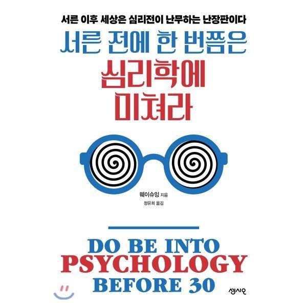 서른 전에 한 번쯤은 심리학에 미쳐라 : 서른 이후 세상은 심리전이 난무하는 난장판이다  웨이슈잉