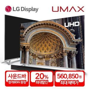 UHD65L 165cm(65) 4K UHDTV LG패널+80W사운드바패키지