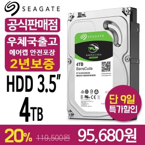4TB Barracuda ST4000DM004 HDD +정품+우체국특송+