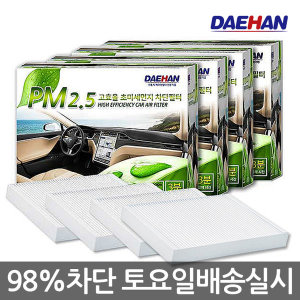 4개 PM2.5 초미세먼지 자동차에어컨필터용품 차량용LF