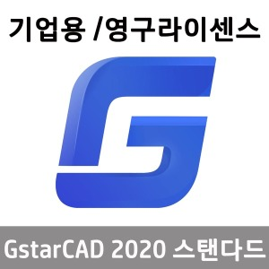 지스타캐드GstarCAD 2020 STANDARD 기업용/영구버전