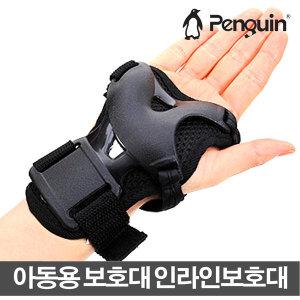 펭귄 인라인 아동용보호대세트 손목보호대 무릎보호대