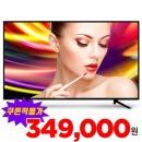 UHDTV 58인치 중소기업 4K LED UHD TV모니터 특가