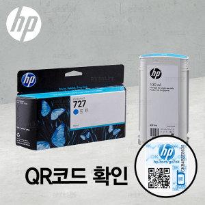 HP727 파랑 잉크 B3P19A T920 T930 T1500 T1530 T2500