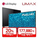 MX43F 109cm(43) LEDTV LG무결점패널 2년AS 효율1등급