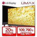 MX32H 81cm(32) LEDTV LG무결점패널 2년AS 사운드바TV