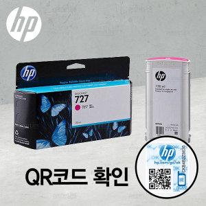 HP727 빨강 잉크 B3P20A T920 T930 T1500 T1530 T2500