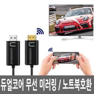 스마트폰 무선미러링 케이블 HDMI 동글 핸드폰 TV MHL