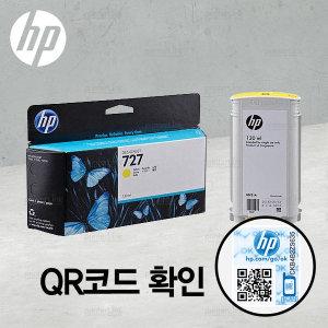 HP727 노랑 잉크 B3P21A T920 T930 T1500 T1530 T2500