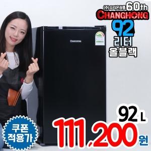 올블랙 ORD-092ABK 소형냉장고 원룸 사무실 기숙사