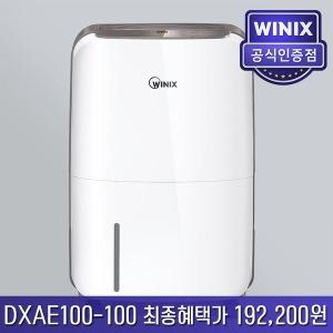 {공식인증점}위닉스 뽀송 제습기 10리터 DXAE100-IWK