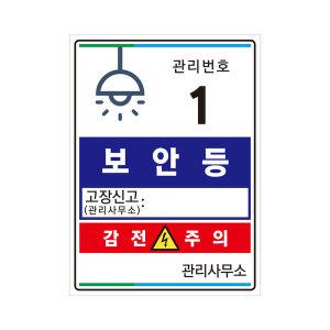보안등 가로등 표찰 스티커 반사지 반사시트 시안6