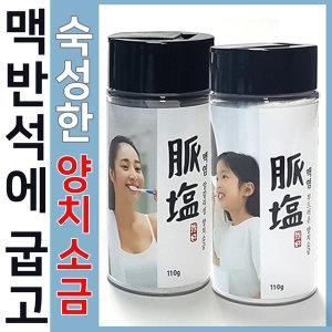 맥염 알칼리성 부드러운 양치소금 (약자용) 110g