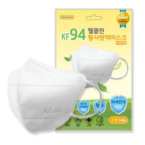 웰클린 KF94 화이트 미세먼지 방역마스크- 소형 5매입