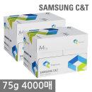 삼성 A4 복사용지(A4용지) 75g 2BOX(4000매)