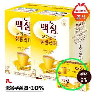 맥심 모카골드 심플라떼 커피믹스 140T 2개+맥심20T