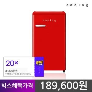북유럽형 레트로 냉장고 소형/미니 냉장전용 REF-S92R
