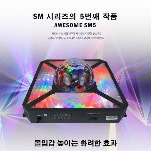 SM5 LED미러볼 노래방조명 파티조명 스피헬스닝조명