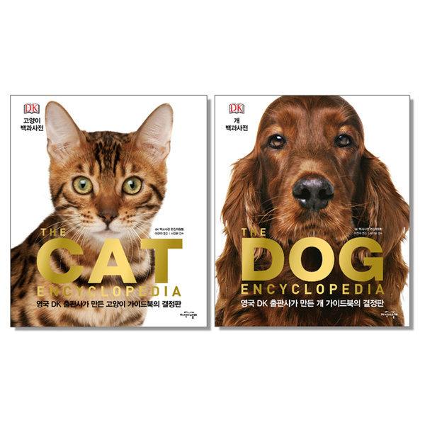 DK 개 백과사전 / 고양이 대형 판형 비주얼 안내서 동물 정보 책 도서