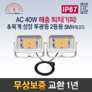 LED투광등 AD-3 AC 40W 해충퇴치(기피)등/육계성장등