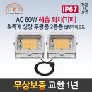 LED투광등 AD-4 AC 60W 해충퇴치(기피)등/육계성장등