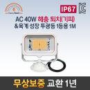 LED투광등 AD-1A AC 40W 해충퇴치등/육계성장등 1M