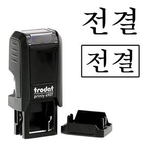 트로닷 4907 전결 합격 불합격 적합 QC OK 자동스탬프