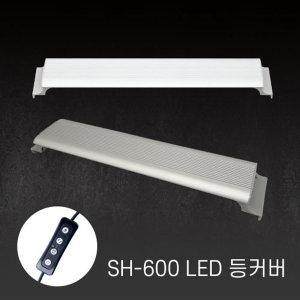 아마존 수족관용 LED조명 SH-600(실버)/2자/60cm