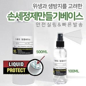 손세정 알콜 손소독 500ml 천연발효주정 에탄올 80%