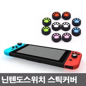 SWITCH 조이콘 스틱 발바닥커버/아날스틱커버 4P