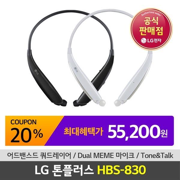 HBS-830 LG 블루투스이어폰 넥밴드 톤플러스 블랙