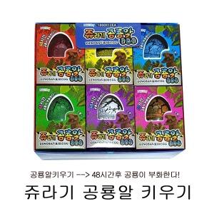 쥬라기 공룡알 키우기/공룡부화/공룡알 (램덤발송)