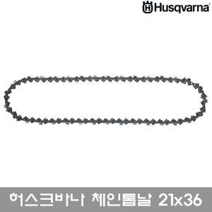 허스크바나 부품 엔진톱날 21x36/18` 엔진톱 350