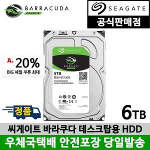 Seagate 6TB BarraCuda ST6000DM003 SATA3/5400/256M