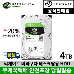 Seagate 4TB Barracuda ST4000DM004 SATA3/5400/256M