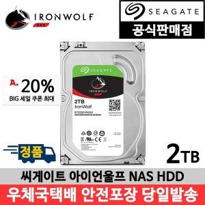 Seagate 2TB IronWolf ST2000VN004 SATA3/5900/64M