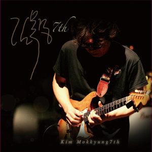 (CD) 김목경 - 7집 외출