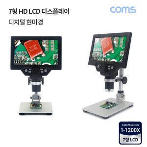 LCD 현미경 1200배율 사진촬영 동영상 저장 BB364