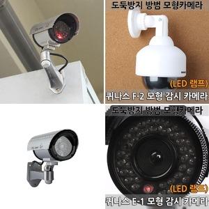 감시용모형카메라 가정용 CCTV 씨씨티비 도둑방지 도