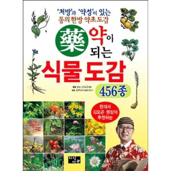 약이 되는 식물 도감 456종