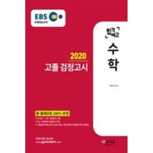 EBS 합격예감 고졸 검정고시 수학(2020)