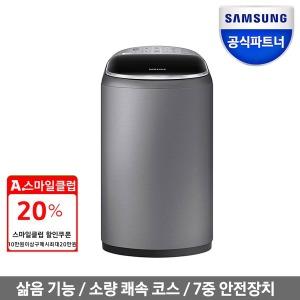 삼성 인증점 WA30F1K6QSA 아가사랑 미니 세탁기