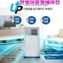 한빛 청정이동식에어컨 HV-12000BTU/10평형파워냉방 s