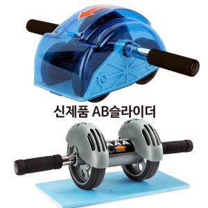 롤링 ab슬라이드 롤링슬라이드 ab슬라이더 운동기구